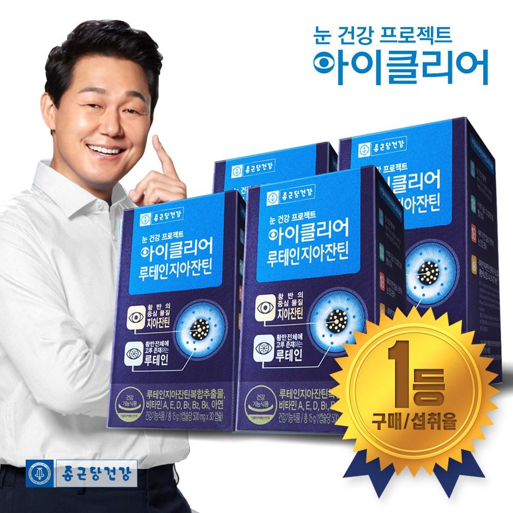 종근당건강 [본사직영] 아이클리어 루테인지아잔틴 (눈영양제), 30캡슐, 4박스