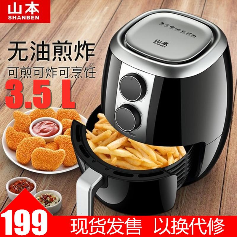 가정용튀김기 SHANBEN에어프라이어 4.5리터대용량 가정용 무유연 전기프라이어 감자튀김기 군고구마 기계 7828, T03-블랙색 D16SHANBEN3.5리터 현물 구매 즉시할인