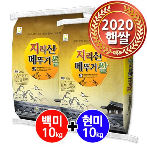 [더조은쌀] 우리농산물 지리산메뚜기쌀 2020년 백미10kg+현미10kg, 1, 10kg