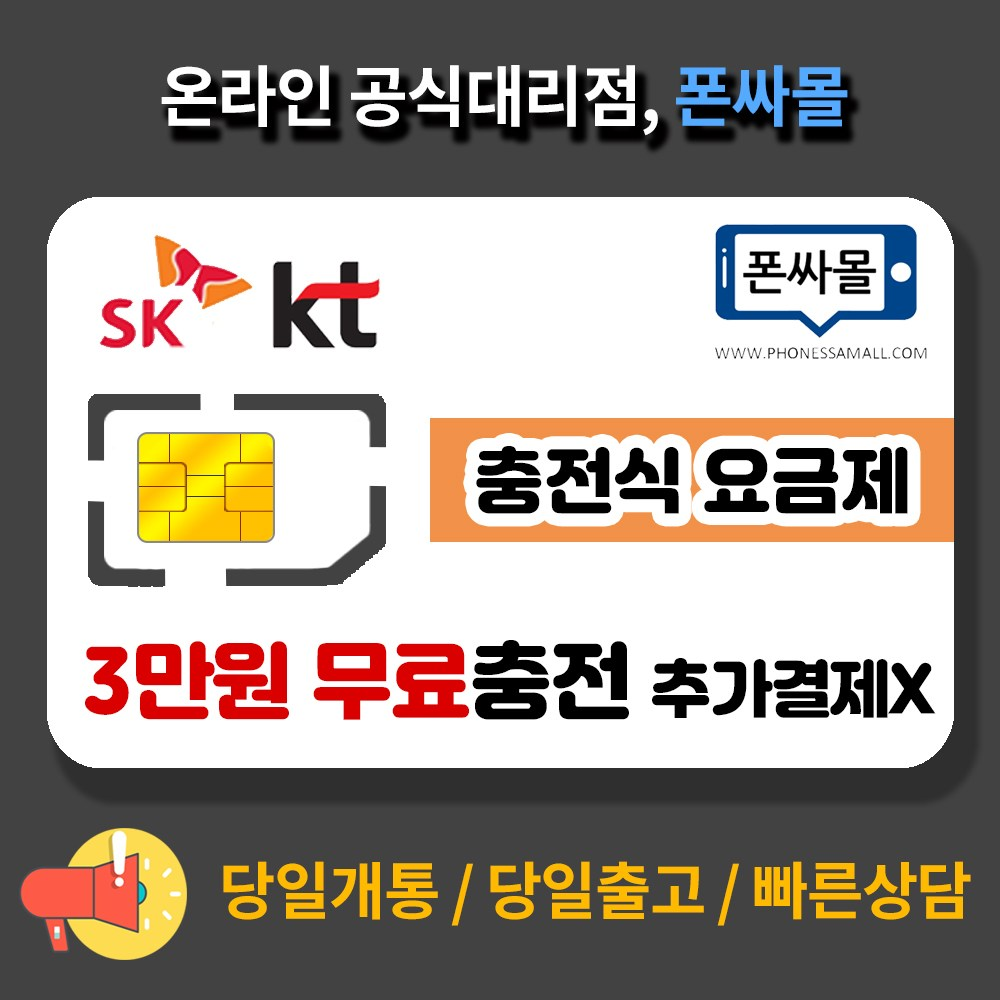 선불폰 선불유심 SK KT LG 선불폰개통 3만원 무료충전 폰싸몰, KT 충전식요금제 유심만개통(3만원 무료충전), ★카톡 채널 등록해서 카톡할게요★
