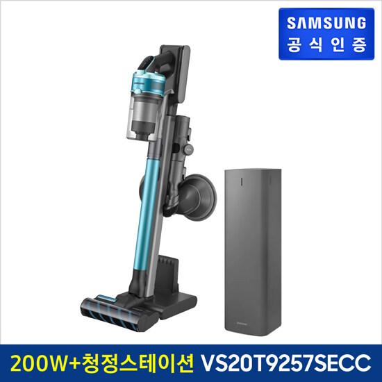(공식)[삼성] 제트2.0 무선청소기 VS20T9257SECC 청정스테이션