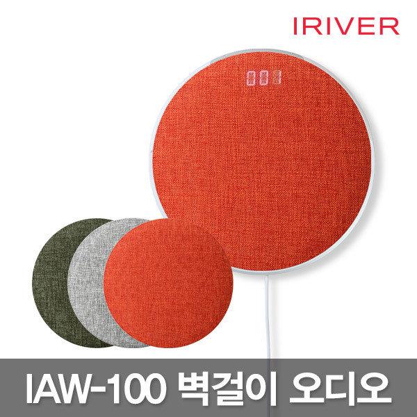 [아이리버] IAW-100 벽걸이 CD플레이어+삼각형거치대+USB아답터, 상세 설명 참조, 색상선택:IAW-100 레드 (JB119) (POP 4965311276)