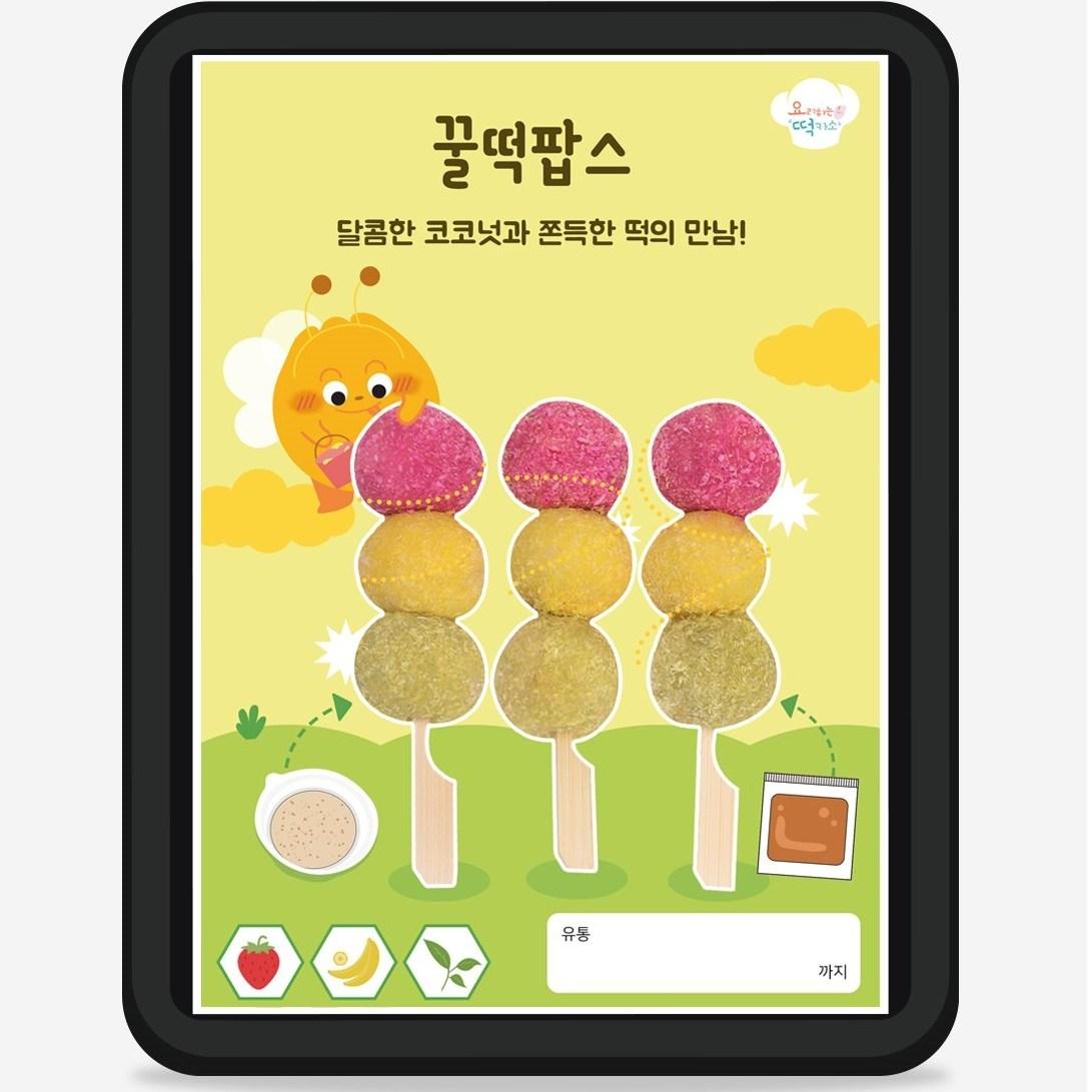요리하는떡카소 꿀떡팝스 간식만들기, 1개, 142g