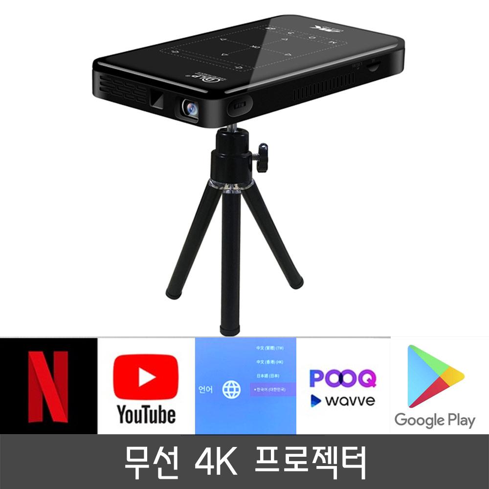 P9빔프로젝터 무선 4K화질 휴대용 미니빔 와이파이, 선택(1)P9블랙①GSJ00281.01