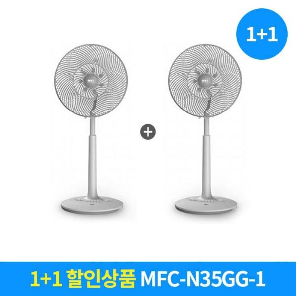 엠엔 팬큘레이터 선풍기 MFC-N35GG-1+MFC-N35GG-1 세트, 단품 (POP 5654535978)