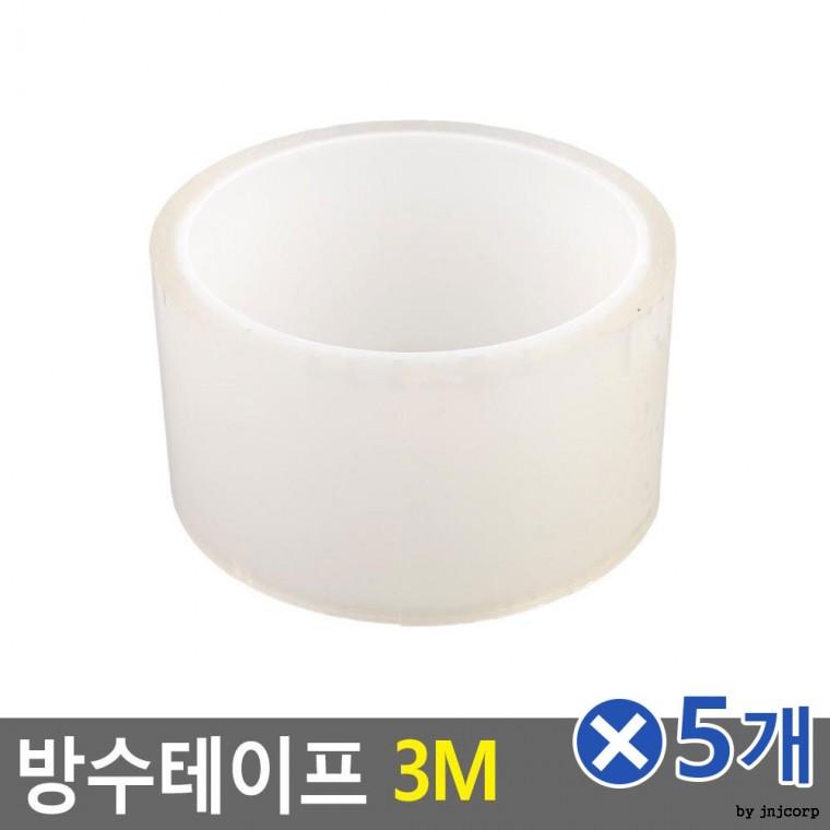 (5개묶음)방수테이프 5cmX3m 씽크대보수테이프, 옵션/5cm