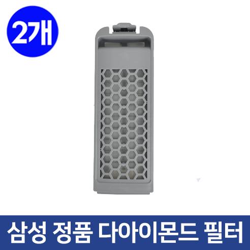 삼성 정품 WA16J6750KP 세탁기 다이아몬드 필터 거름망 먼지망 2개-30-5685491472