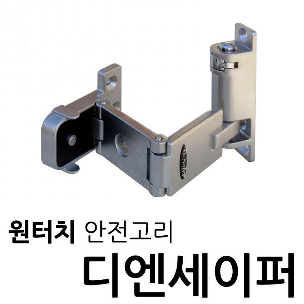 싸다팡 원터치 안전고리 디엔세이퍼 현관문안전고리 방범 현관잠금장치 걸쇠