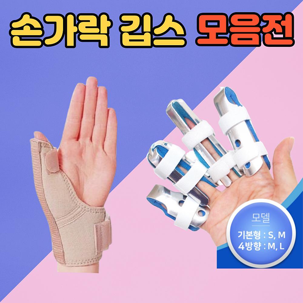 의료용 손가락깁스 보호대 지지대 아대, 3조 (POP 1384664789)