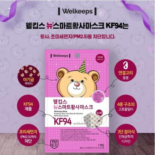 웰킵스 KF94 초소형 유아 키즈 마스크 1매, 10매