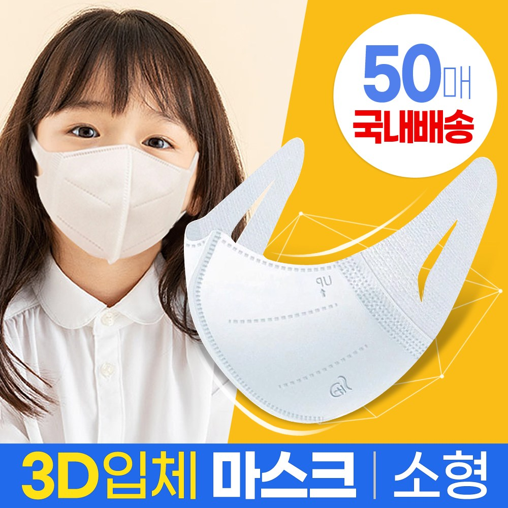 신성나라 네이처가드 3D 입체 마스크 일회용 50매 아동용 유아 소형 화이트 귀안아픈 어린이 여름용 엄마가찾는 그, 50매입, 1박스