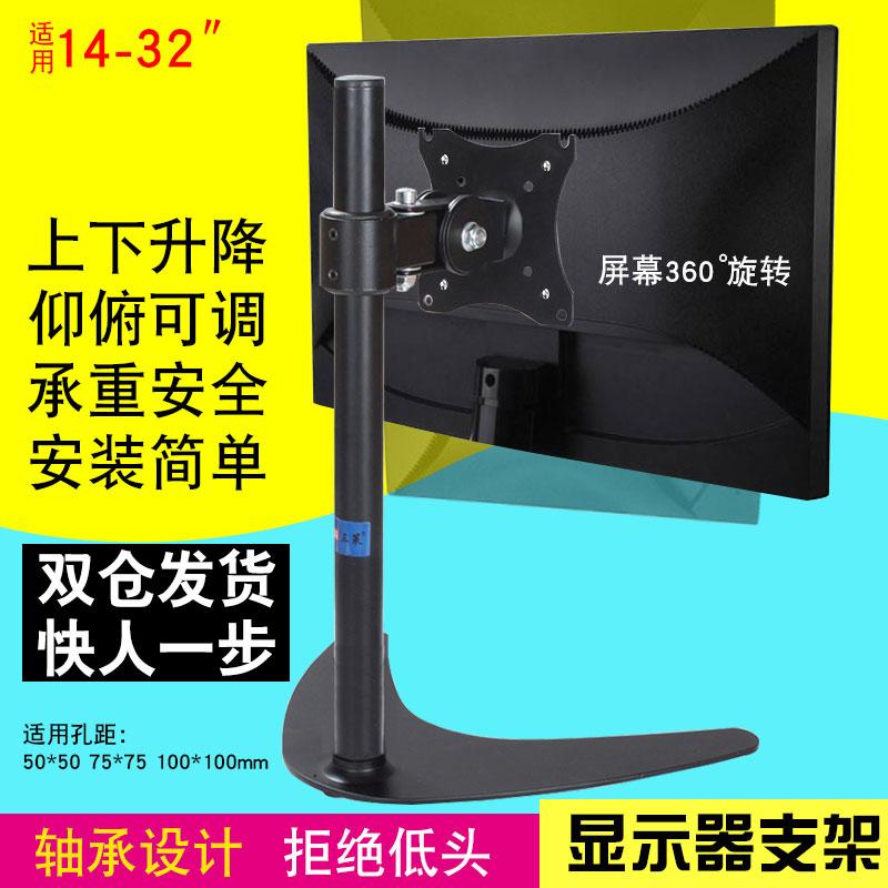 모니터브라켓 통용 모니터 지지대 3개화면 테이블 컴퓨터 받침대 사무 게임 주식투기 디스플레이 회전 행거, T01-14-27inch싱글디스플레이 모니터 키높이 지