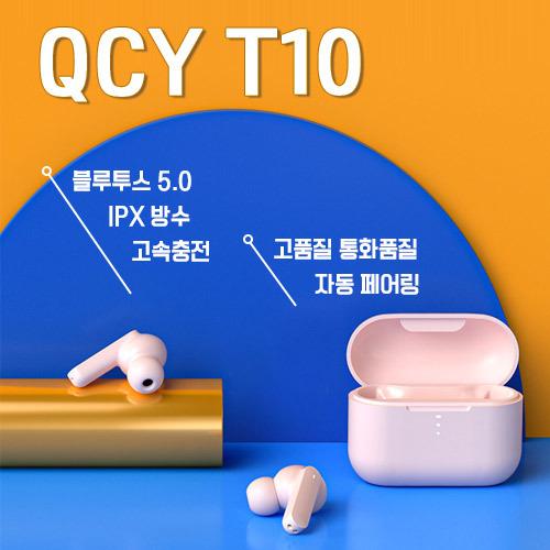 샤오미 2020년 QCY-T10 새로운 진정한 무선 블루투스 소음 차단 이어폰 블루투스이어폰, 그린, 샤오미 QCY-T10 이어폰