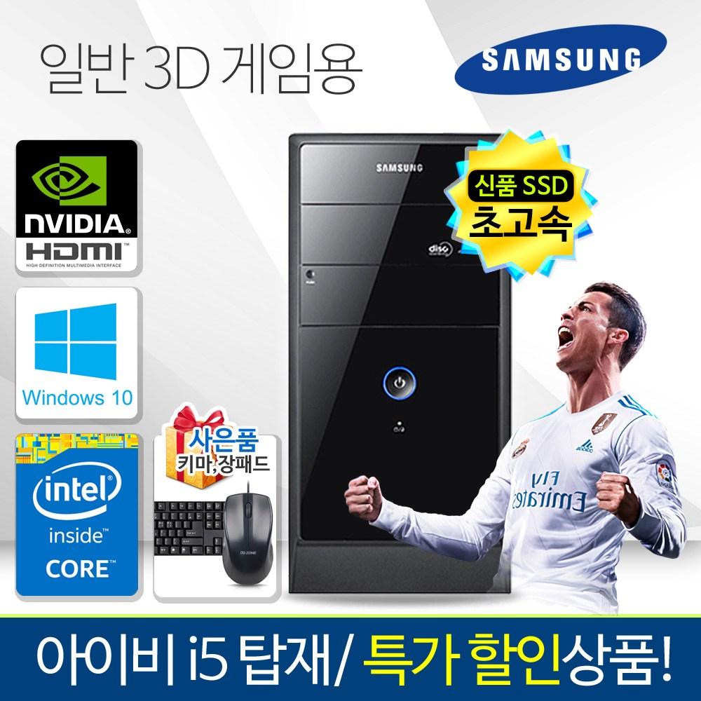 삼성 레노버 윈도우10 브랜드PC 기획전 사무용 가정용 게이밍PC 1년무상, 9.삼성 게임 B400 i5-3470/4G/SSD240+500G/GTX750/윈10, 모델