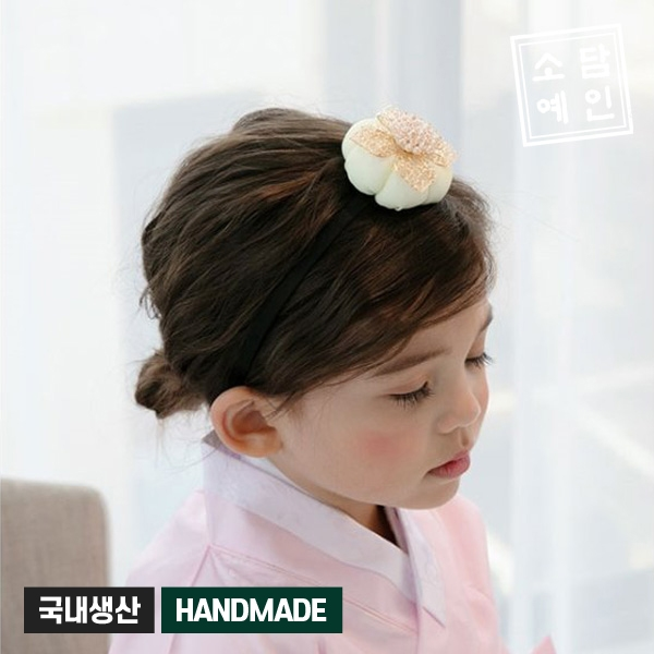 소담예인 여아 남아 유아 아동 한복 진주다발 호박 (배씨) 머리띠