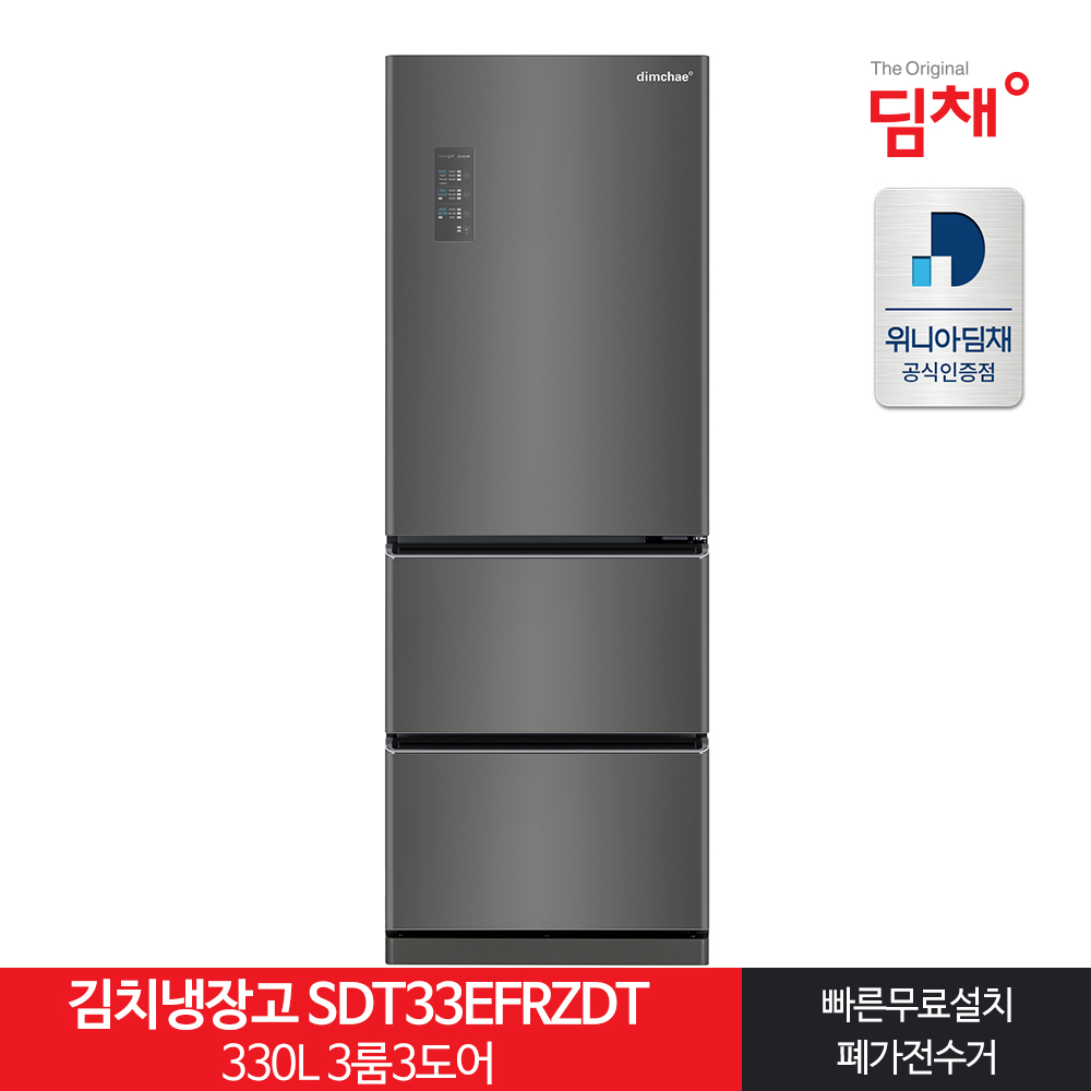 인증 스탠드형김치냉장고 SDT33EFRZDT 330L 3룸 21년형