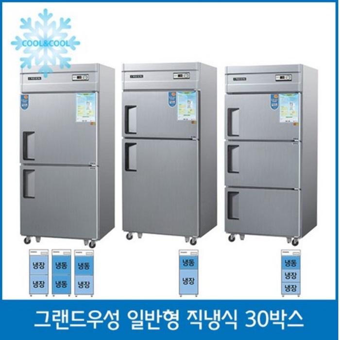 그랜드 우성 업소용냉장고 30박스 직냉식 메탈 아날로그 5종, 03. 30 1/2냉동냉장 냉동1냉장1