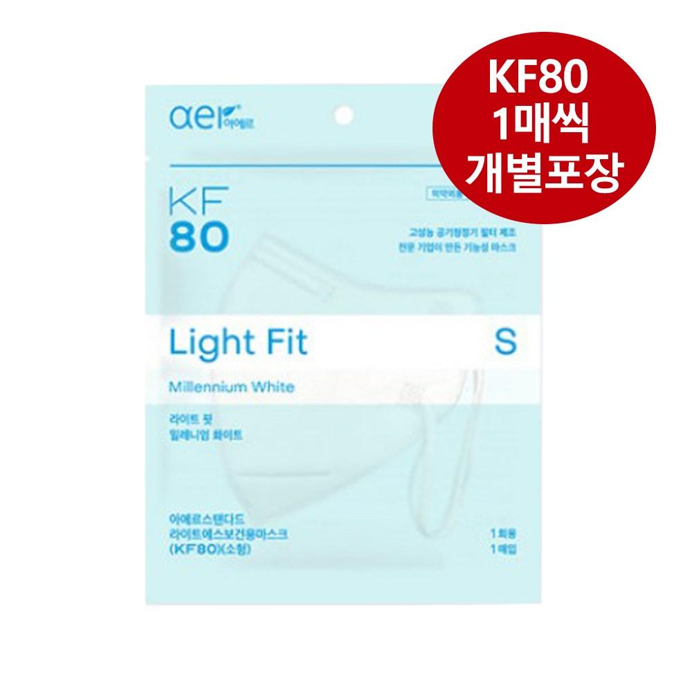 아에르 라이트 핏 KF80 마스크 소형 30매