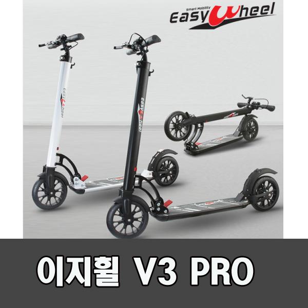 이지휠 V3 Pro 어린이 성인용 접이식 킥보드, 이지휠V3 PRO 화이트