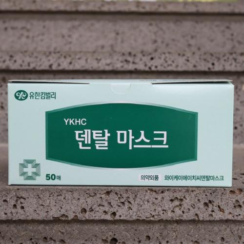 유한킴벌리 덴탈마스크 YKHC 82001 50매, 1박스, 50매입