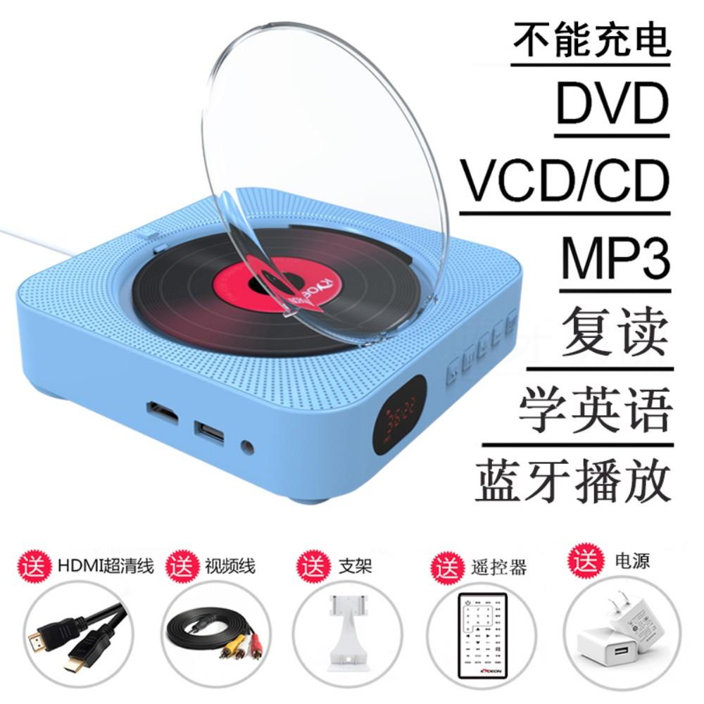 아날로그 벽걸이 CD플레이어 사각 USB 블루투스 휴대용 학생 영어 학습기, 옵션, DVD 초고화질 블루 (POP 5280606856)