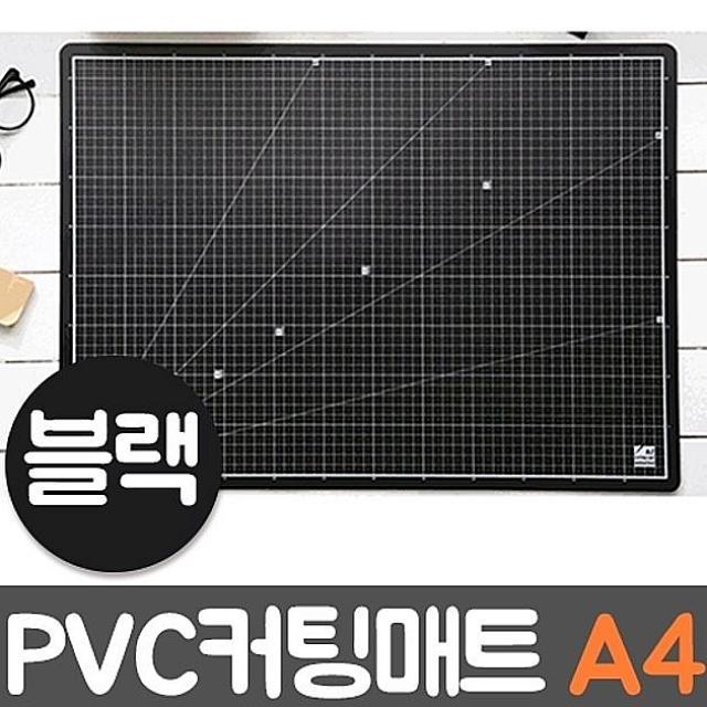 효진마트 윈스타 PVC칼라커팅매트 블랙 A4 300x215 커터매트 커팅매트