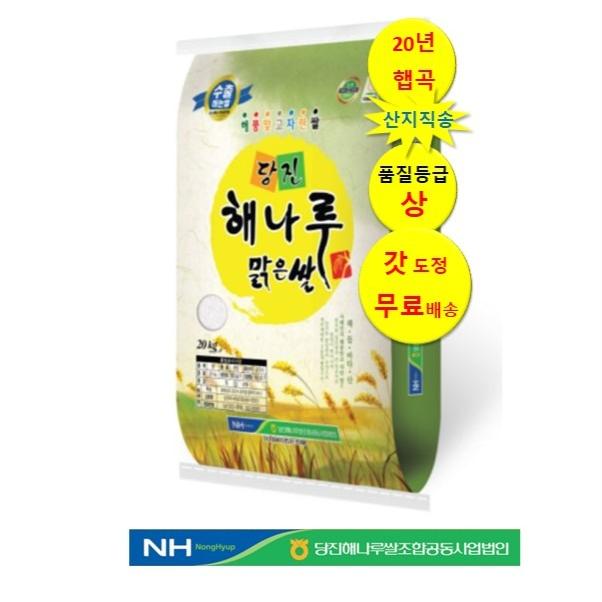 [산지무료직송] 당진농협 해나루 맑은쌀 20kg (2020년산), 1포