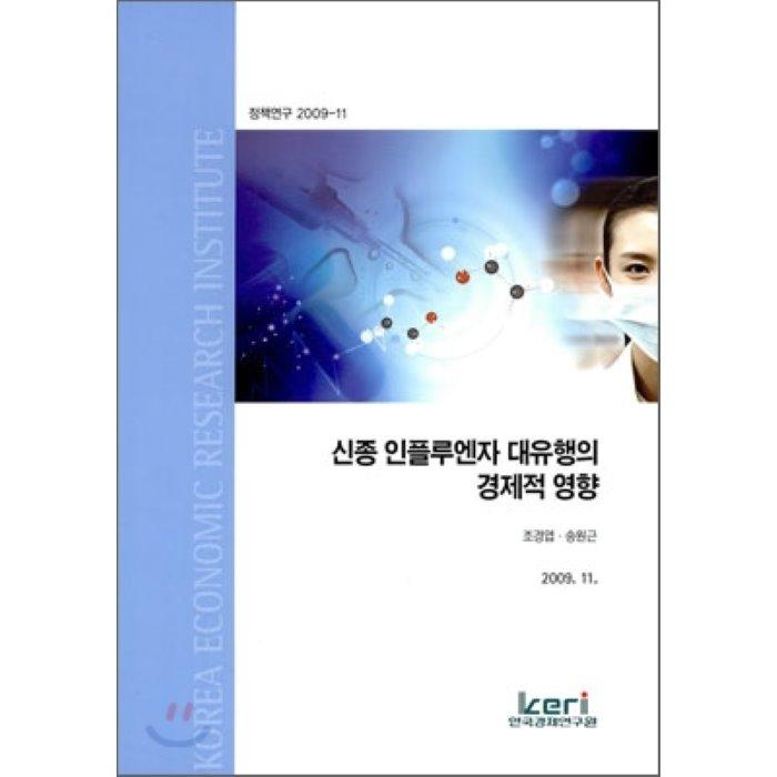 신종 인플루엔자 대유행의 경제적 영향, 한국경제연구원