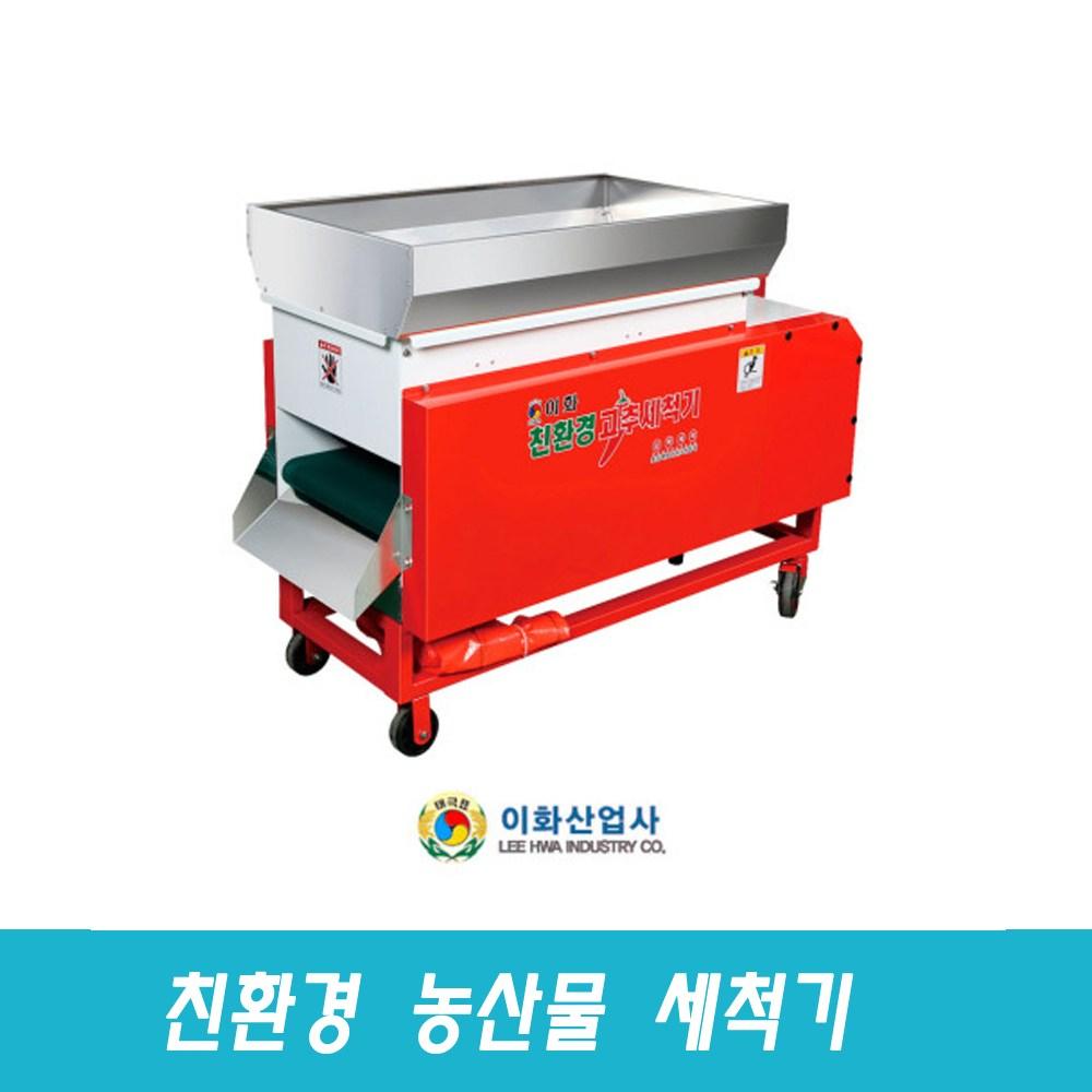 다목적세척기 이화산업사 LH-1000W 농산물 공장직영