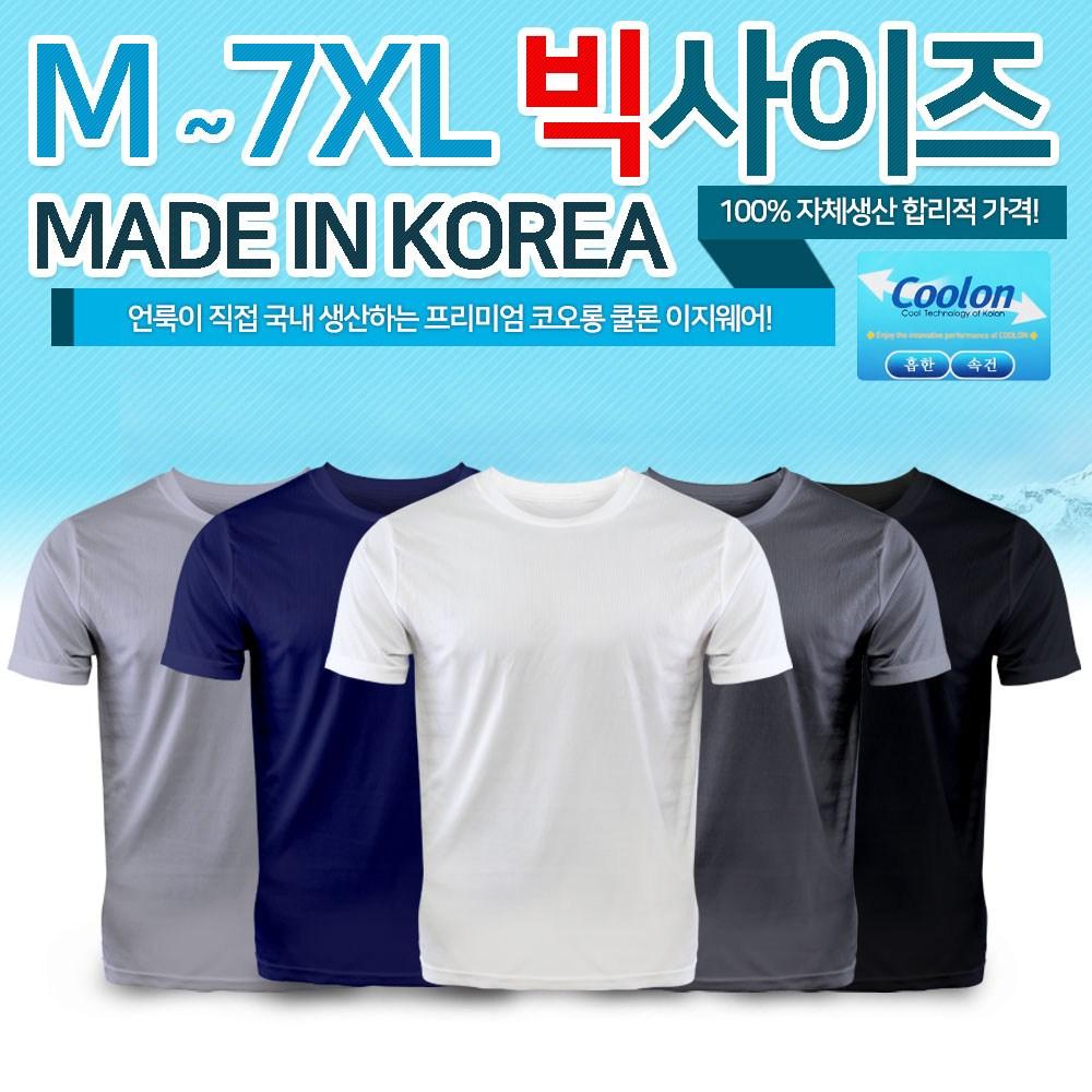 언룩 코오롱 원단 쿨론 티셔츠 국산 남자 골지 나시 기능성 반팔 남성 M~7XL 빅사이즈
