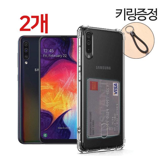 스톤스틸 갤럭시 A50 투명 카드 범퍼 젤리 케이스 2개 + 키링증정 휴대폰