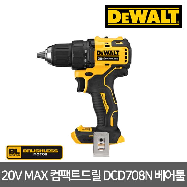 디월트 충전드릴드라이버 DCD708N 20V MAX 베어툴 (POP 1197964248)