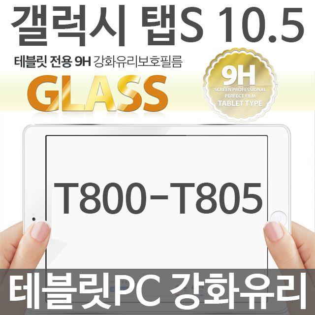 T805갤럭시탭S강화유리필름T80010.5xoz 6256테블릿PC9H, 단일상품