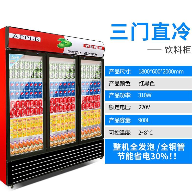 쇼케이스 COUPE식품 비치견본 캐비닛스탠드 채소 냉장고 진열장 음료 과일 캐비닛냉장, T12-3개도어 직냉식 900L레드블랙