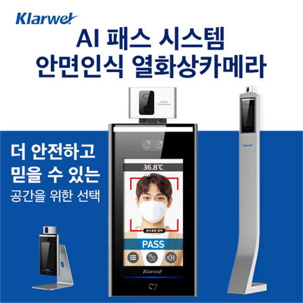 클라웰 안면인식 열화상카메라 HAIPS-01, 1개