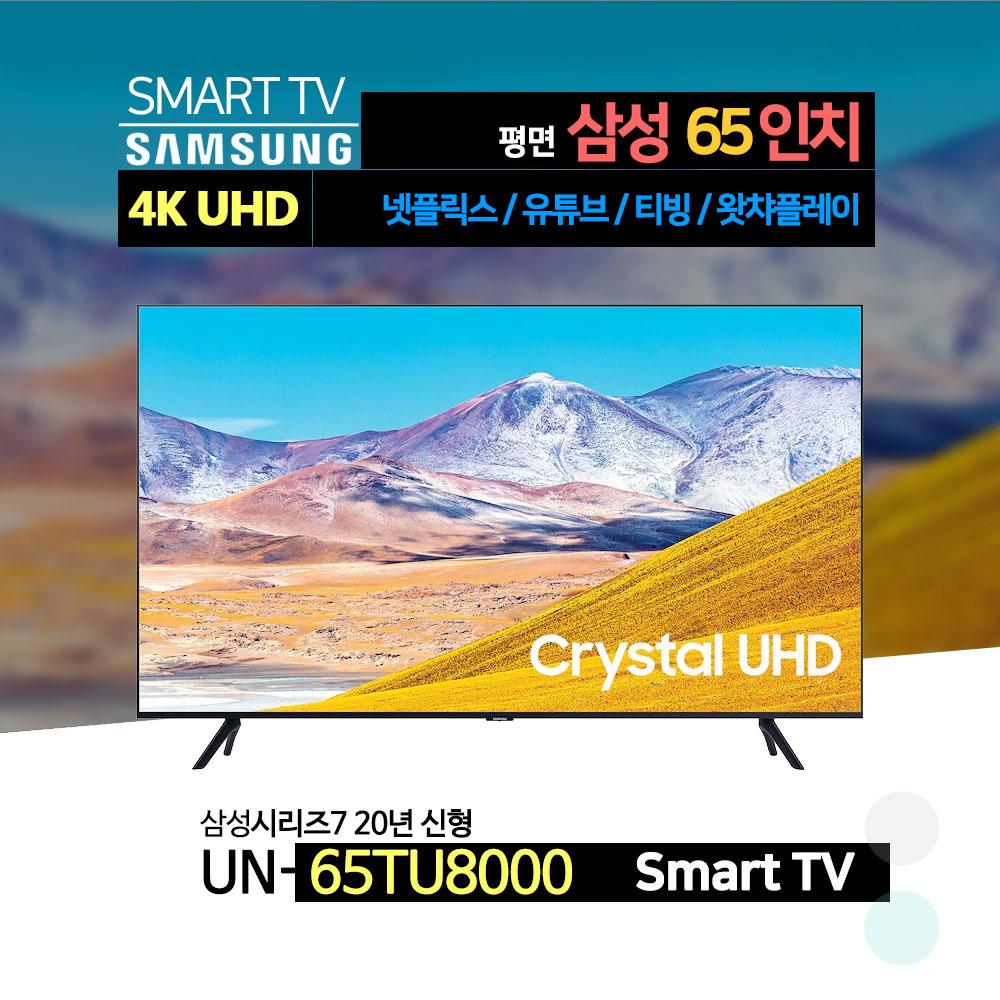 삼성전자 20년 신형 65인치 4K 크리스탈 UHD 스마트 TV(UN65TU8000)넷플릭스 유튜브 티빙, 수도권/배송설치, 스탠드형