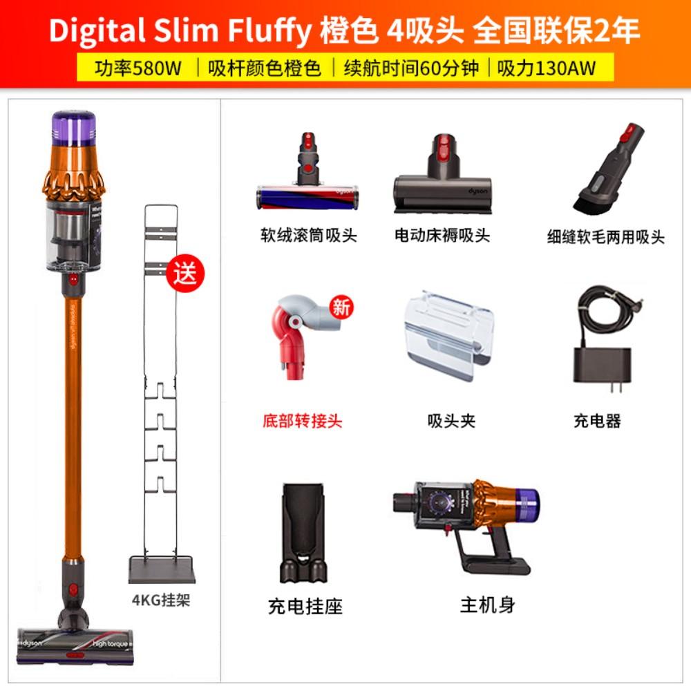 다이슨 V7 V8 V9 V10 V11 플러피 헤파필터 소프트롤러 포함 정품 새상품 모든금액포함, 신제품 Digital Slim Fluffy + 4KG 랙 (4 개의 팁 포함)