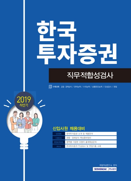 한국투자증권 직무적합성검사(2019 하반기), 서원각