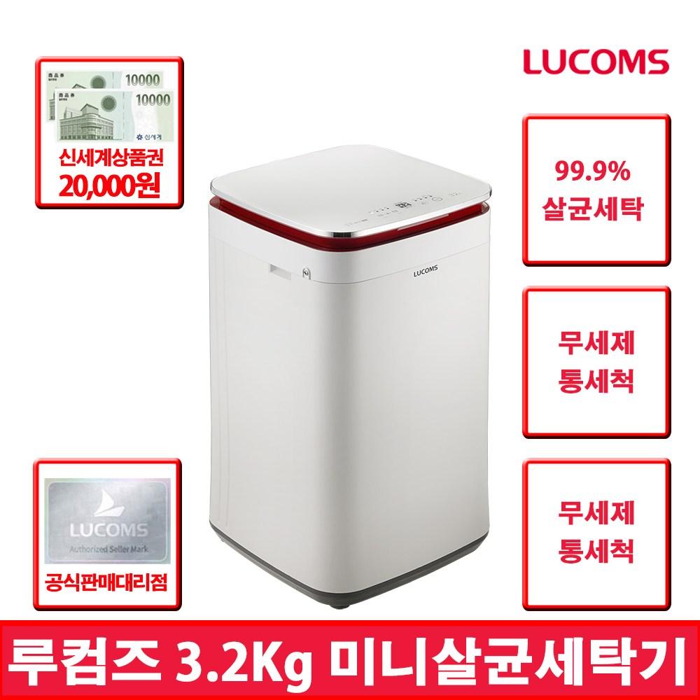[루컴즈] 아기사랑 살균세탁기 W032K01-W
