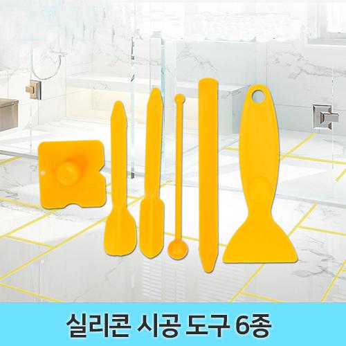 시트라인 실리콘 시공 도구 6종 세트, 1set (POP 1539641797)