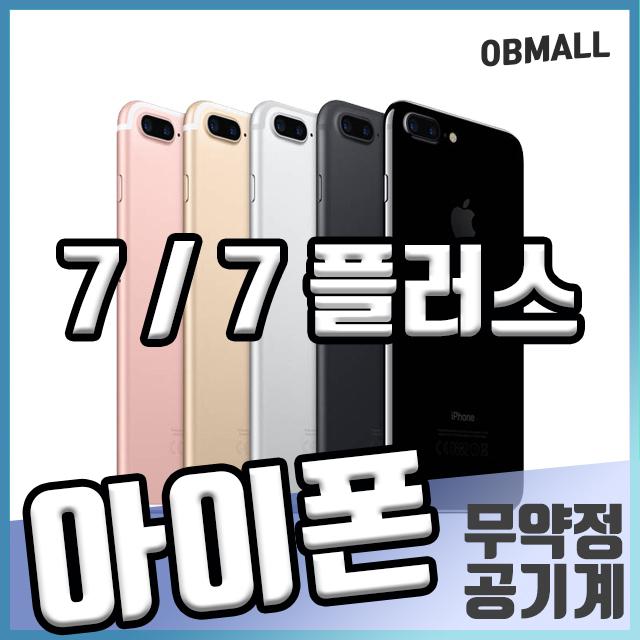 애플 아이폰7 7플러스 S급 공기계 업무폰 게임폰 학생폰 최상급 중고 [오비몰], 블랙, 7_32G B급