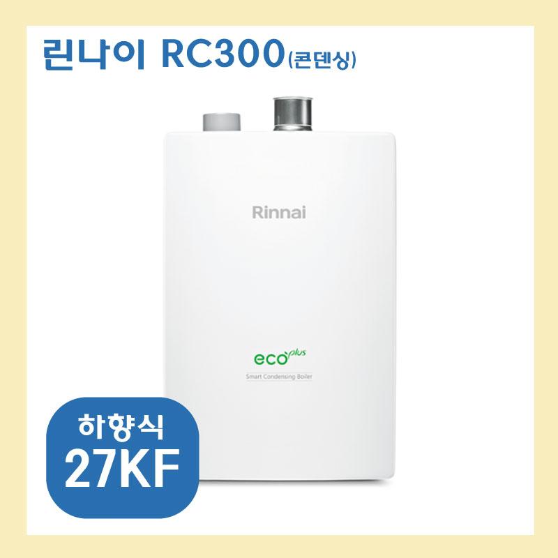 린나이 RC300, RC300-27KF