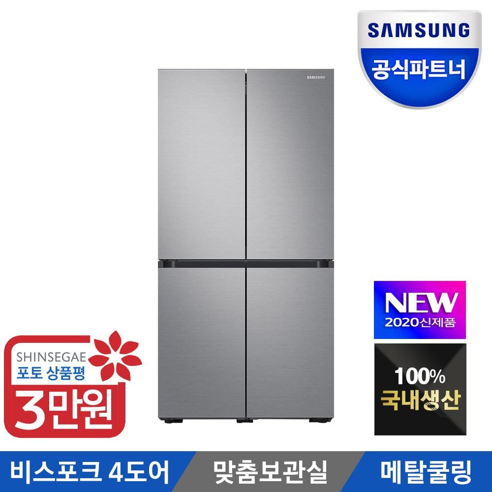 삼성전자 공식인증점 양문형냉장고 비스포크 RF85T9132T2 4도어 인증점M