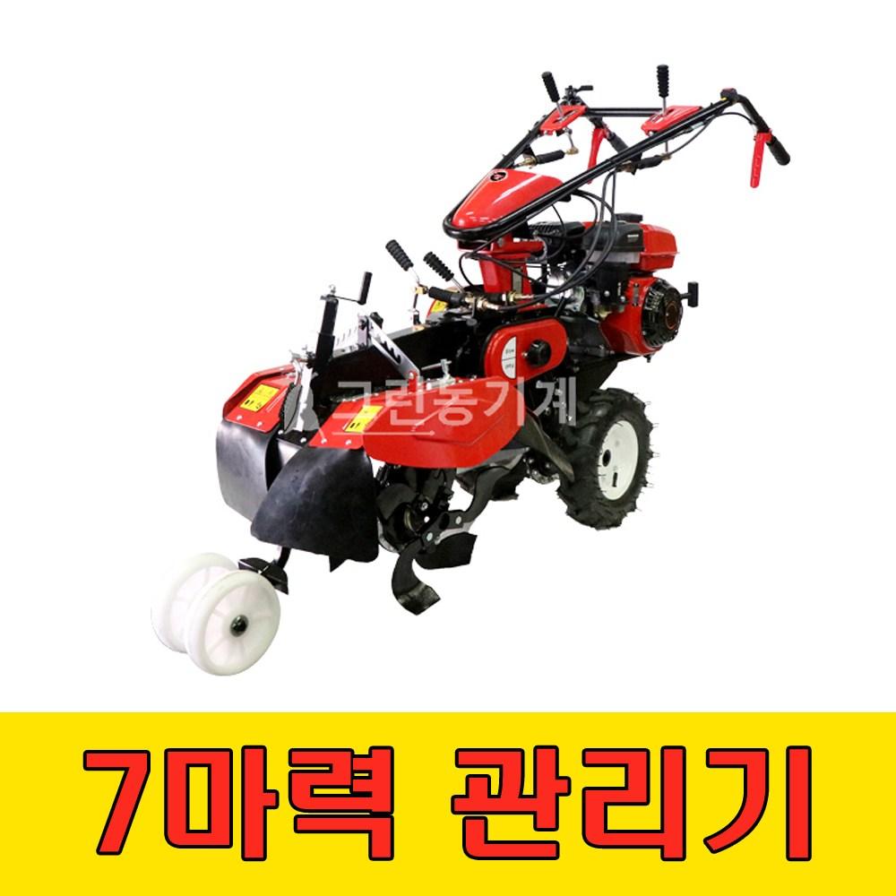 그린농기계 7마력관리기 텃밭관리기 귀농귀촌 소형관리기 밭갈이기계 (POP 5314976370)