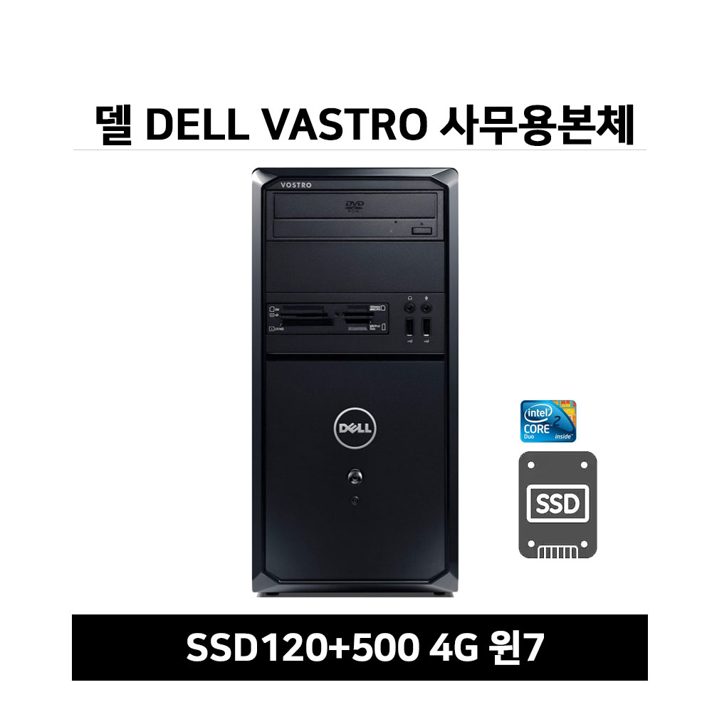 델 VASTRO 미들본체 SSD 학원 가정 업무 최적화본체, Core2Duo E7500/4G/ssd120-500G/윈7