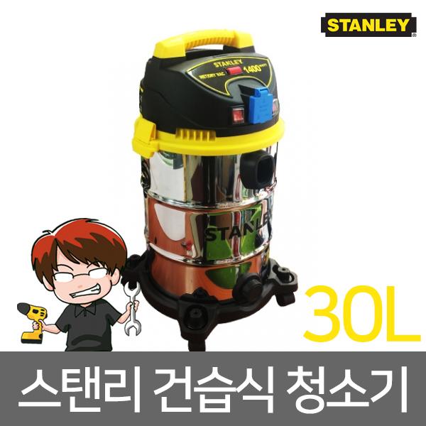 스탠리 STANLEY 건습식 진공청소기 업소용 1400W/30L, 단품