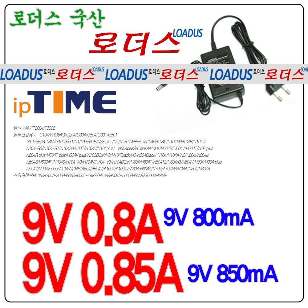 9V 0.85A 850mA 아이피타임 ipTIME N702BCM N3 호환 국산 어댑터, 1개