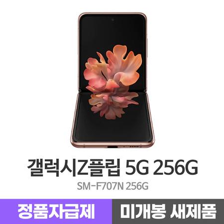 삼성 갤럭시 Z플립 5G 256G F707 정품자급제 미개봉 새제품 공기계 당일배송, 상세페이지 참조, 상세페이지 참조