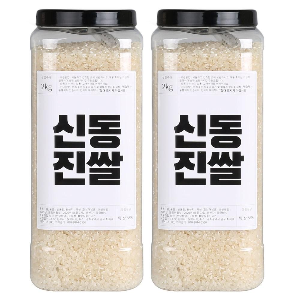 빛이나라 신동진쌀 2KG+2KG 4KG, 1개, 신동진쌀 2KG (페트) + 신동진쌀 2KG (페트)