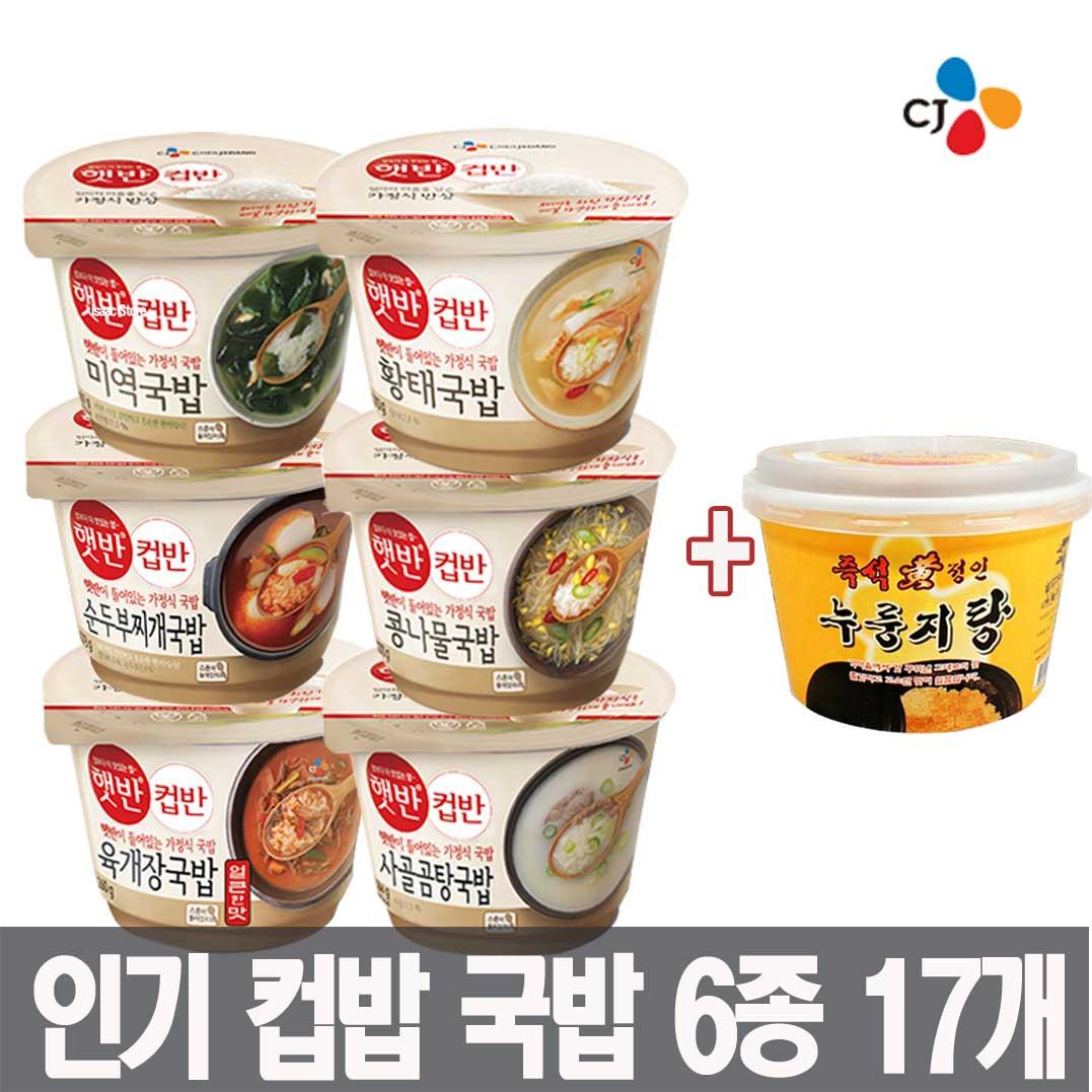 CJ 햇반컵밥 국밥 Best 6종 랜덤 17개 + 누룽지탕1개 컵반, 200g, 19개